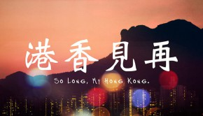 So Long My Hong Kong